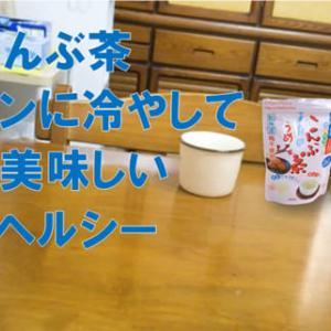 『減塩梅こんぶ茶』モニター150名様大募集!