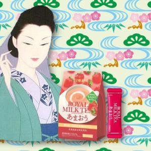 【日東紅茶】ロイヤルミルクティーあまおうのインスタ投稿モニター40名様募集!