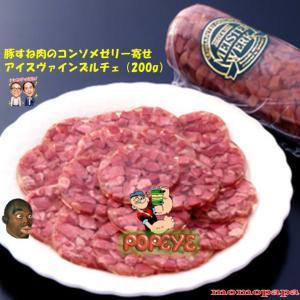 【豚すね肉のコンソメゼリー寄せ】アイスヴァインズルチェ(200g)インスタ投稿モニター5名様募集!
