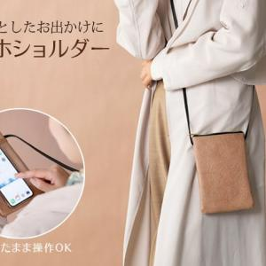 <現品>「スマホミニショルダー」モニター募集【10名】