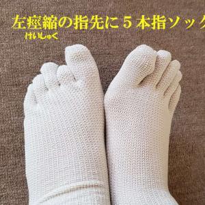 痙縮にシルクの5本指靴下