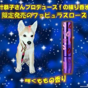 叶恭子さんプロデュース!の練り香水「限定発売のファビュラスローズ」モニター募集