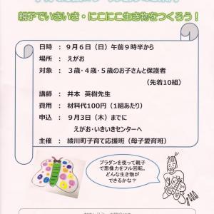 綾川町子育て応援☆ワークショプ