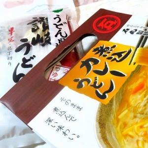 石丸製麺の讃岐うどん~やっぱ、うどん県のうどんは美味しい~