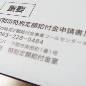 下関市特別定額給付金~
