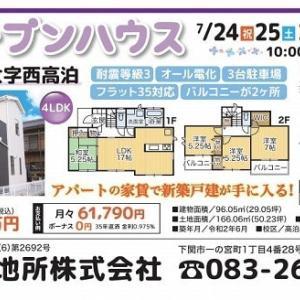 明日も2会場でオープンハウスを開催いたします。