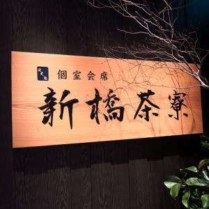 会議&個室会席 北大路 新橋茶寮 汐留シティセンター店で懇親会~