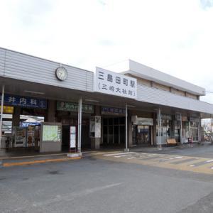 【まったり駅探訪】伊豆箱根鉄道駿豆線・三島田町駅に行ってきました。