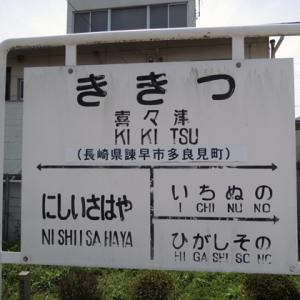 【まったり駅探訪】長崎本線・喜々津駅に行ってきました。