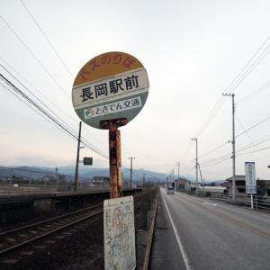 【まったり駅探訪】土讃線・土佐長岡駅に行ってきました。