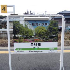 【まったり駅探訪】東北本線・金谷川駅に行ってきました。