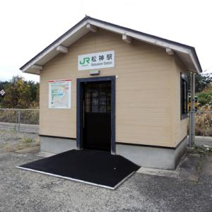 【まったり駅探訪】五能線・松神駅に行ってきました。