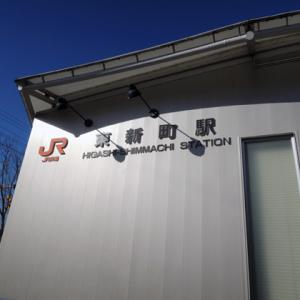 【まったり駅探訪】飯田線・東新町駅に行ってきました。