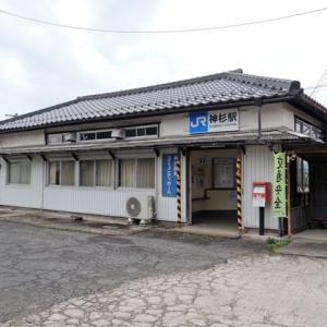 【まったり駅探訪】芸備線・神杉駅に行ってきました。