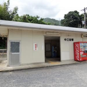 【まったり駅探訪】芸備線・中三田駅に行ってきました。
