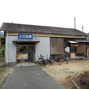 【まったり駅探訪】芸備線・上三田駅に行ってきました。(前編)