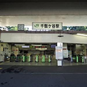 【まったり駅探訪】中央本線・千駄ヶ谷駅に行ってきました。