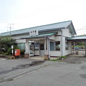 【まったり駅探訪】常磐線・木戸駅に行ってきました。