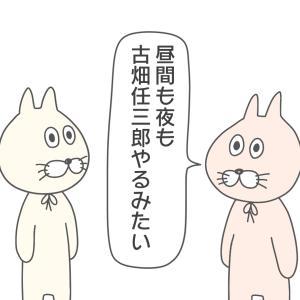 古畑任三郎だよ。