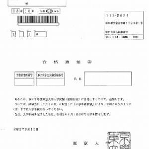 3/10 次男 希望大学に合格!