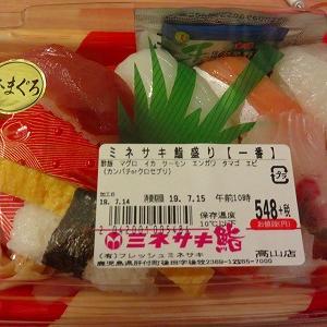 鹿屋道中記 夕食 no.10