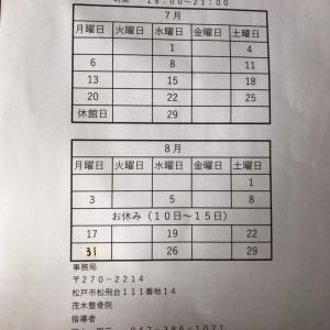 松戸市柔道修錬会7・8月の予定