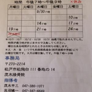松戸市柔道修錬会10月の予定