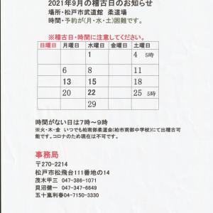 松戸市柔道修錬会9月の予定