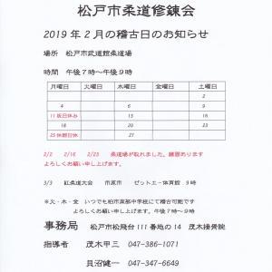 松戸市柔道修錬会2月の予定