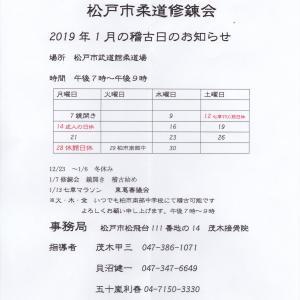 松戸市柔道修錬会1月の予定