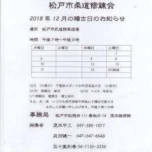 松戸市柔道修錬会12月の予定