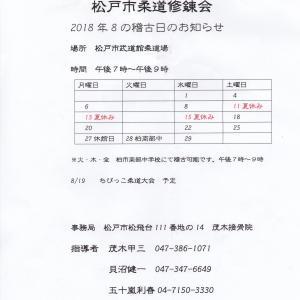 松戸市柔道修錬会8月の予定