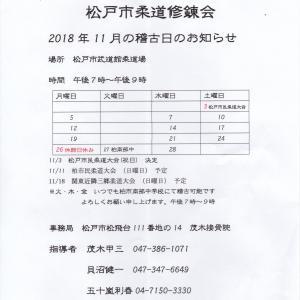 松戸市柔道修錬会11月の予定