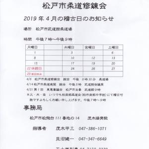 松戸市柔道修錬会4月の予定