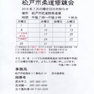 松戸市柔道修錬会7月の予定