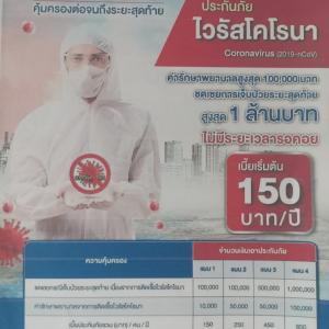タイのコロナ特約保険に加入