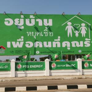 コロナで団結  タイ人の団結心