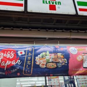 """7-11の""""日本が恋しい""""キャンペーン"""