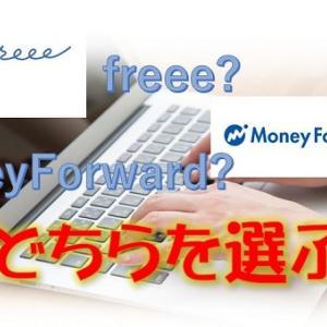 クラウド会計 マネーフォワード/freee 比較・おすすめはどちら