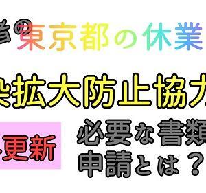 東京都 感染拡大防止協力金の申請方法