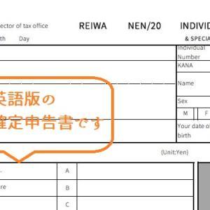 【英語版 所得税の確定申告書B】翻訳しました