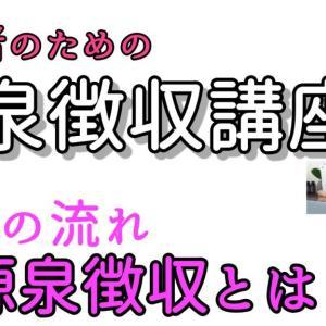 報酬・料金 源泉徴収の無料動画講座