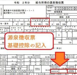 基礎控除 源泉徴収票の記載注意