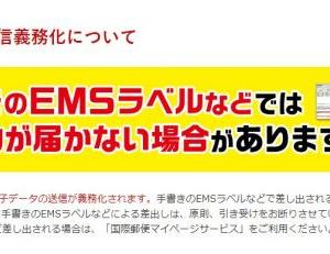 海外への郵便EMS 手書きラベルに注意