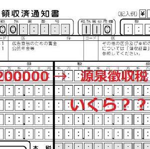 100万円を超える報酬・料金 源泉徴収税額の計算方法