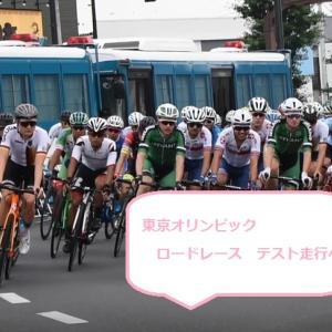 東京オリンピック ロードレースのテスト走行