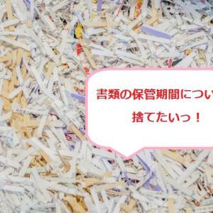 会社書類の保管期間と処分について
