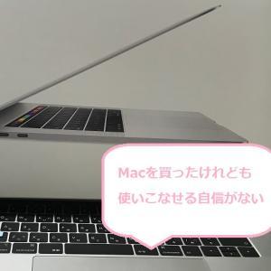 Mac Book Pro購入! AppleCare+と減価償却