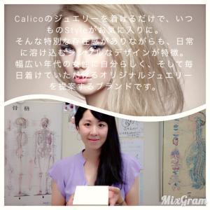 ホルモンバランスを整える鍼灸と美容鍼 Calicoのスワロフスキージルコニア ご予約空き状況