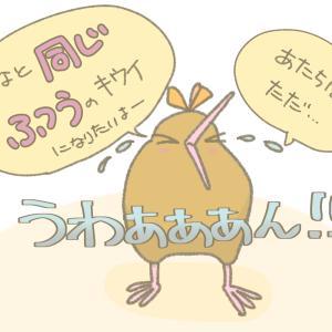【漫画】あひるちゃんとキウイちゃん(13)